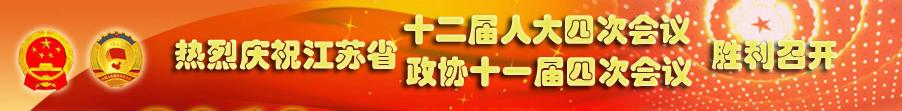热烈庆祝2016年江苏省两会胜利召开