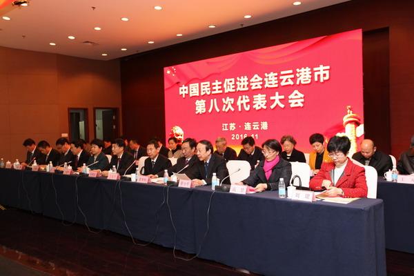 民进连云港市第八次代表大会召开