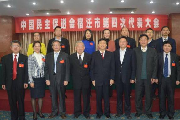 中国民主促进会宿迁市第四次代表大会胜利召开