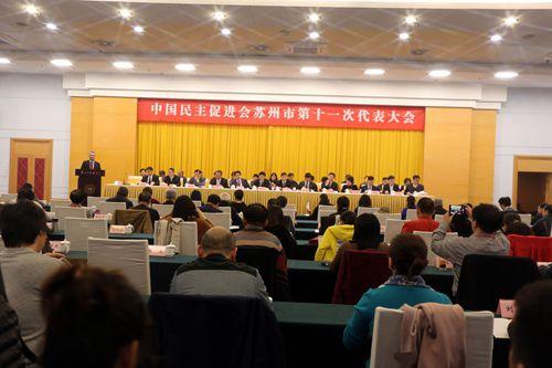苏州民进十一大暨苏州民进成立60周年庆祝大会召开