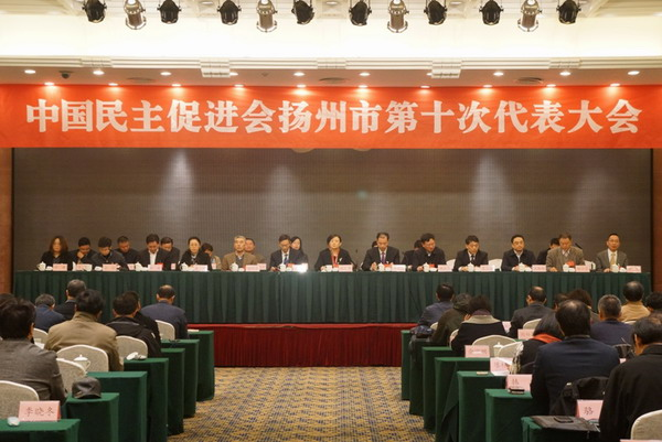 中国民主促进会扬州市第十次代表大会召开