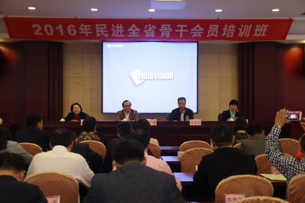 2016年民进江苏省骨干会员培训班在宁举行