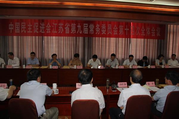 民进省九届十四次常委会议在徐州召开