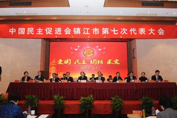 民进镇江市第七次代表大会召开