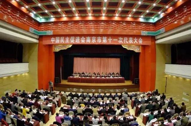 民进南京市第十一次代表大会召开