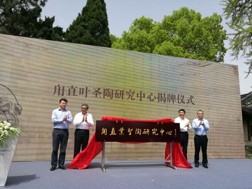 纪念叶圣陶先生系列活动在苏州甪直举行