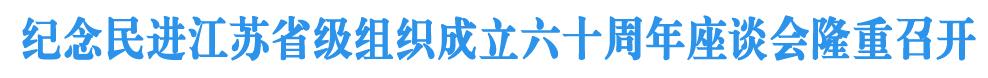 纪念民进江苏省级组织成立60周年座谈会召开