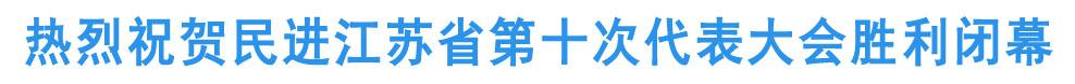 民进江苏省第十次代表大会闭幕