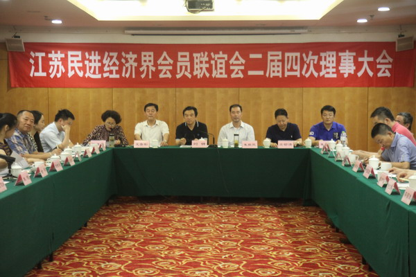 江苏民进经济界会员联谊会二届四次理事大会在宁召开