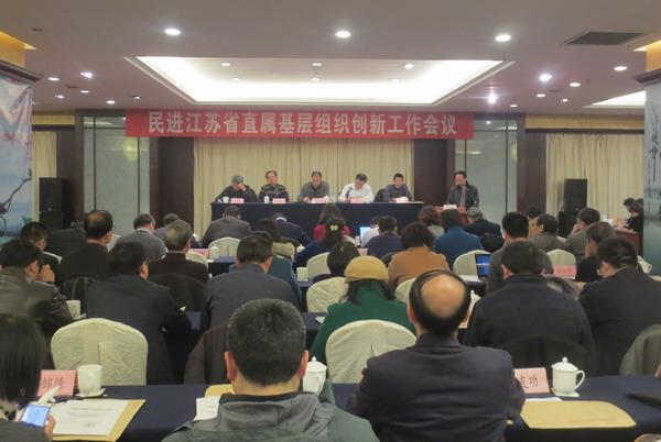 民进省直属基层组织创新工作会议召开