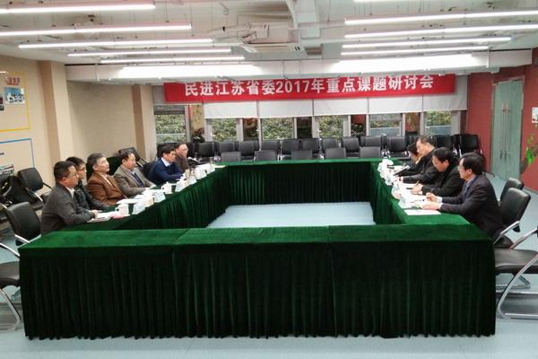 民进江苏省委召开2017年重点课题研讨会