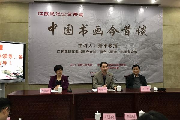 民进省委在常熟举办公益讲堂