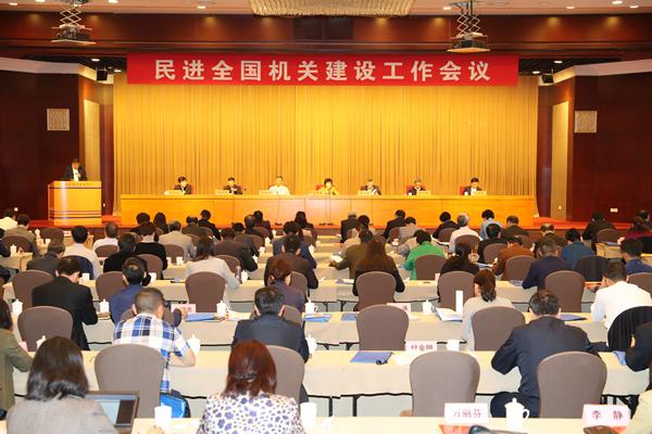 王鲁彬等参加民进全国机关建设工作会议