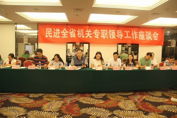 民进全省机关专职领导工作座谈会在宁召开