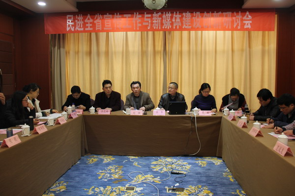 民进全省宣传工作与新媒体建设创新研讨会在南京召开