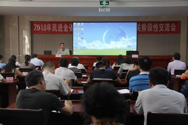 2018年民进全省骨干会员培训班暨虚拟机关阶段性交流会在宁举行