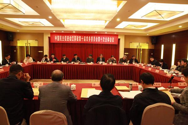 民进江苏省十届十次常委会议在宁召开