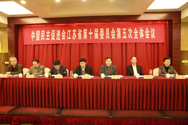 民进江苏省十届五次全委会议在宁开幕
